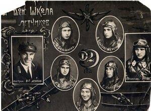 2 Военная Школа Лётчиков. 1929 г. 3