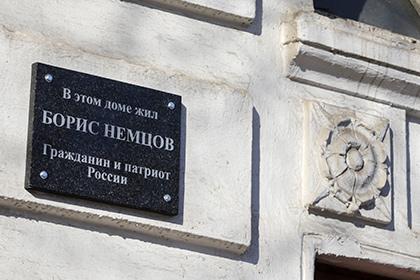 ВЯрославле оштрафовали депутата запамятную табличку надоме Немцова