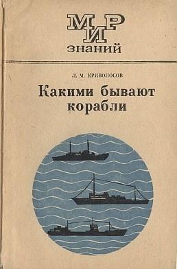 Какими бывают корабли - Кривоносов Л.М.