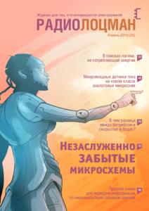 Журнал: РадиоЛоцман 0_13d45e_72cf38bf_M