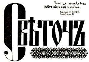 19930105-Болотин_ЛЕ-Царское дело-pic1-Светочъ