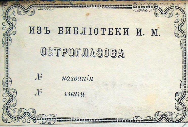 Экслибрис Остроглазова И. М. «ИЗ  БИБЛИОТЕКИ И.М. ОСТРОГЛАЗОВА № названия № книги...»