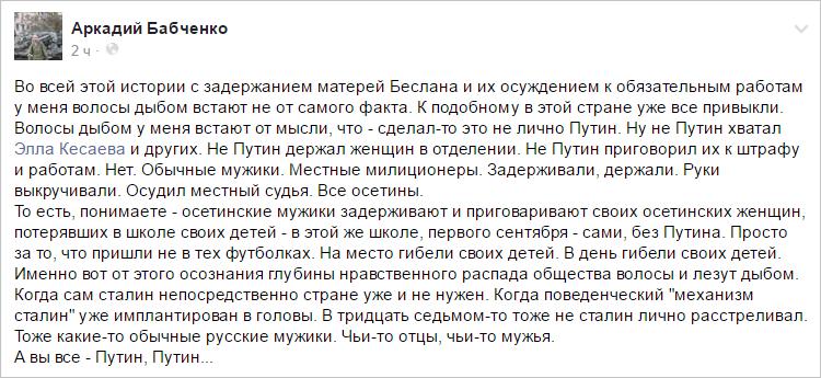 """Матерей погибших бесланских школьников приговорили к штрафам и общественным работам за футболки с надписью """"Путин - палач Беслана"""" - Цензор.НЕТ 3872"""