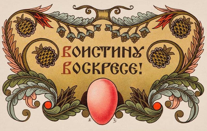 Старинные открытки с пасхой христовой воистину воскрес, зверюшки приколы объемные