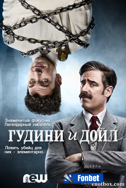 Гудини и Дойл (1 сезон: 1-10 серии из 10) / Houdini and Doyle / 2016 / ПМ (NewStudio) / HDTVRip + HDTV (720p)