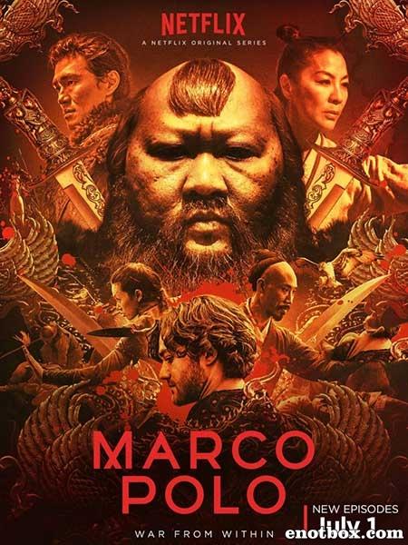 Марко Поло / Marco Polo - Полный 2 сезон [2016, WEBRip | WEBRip 1080p] (AlexFilm | NewStudio)