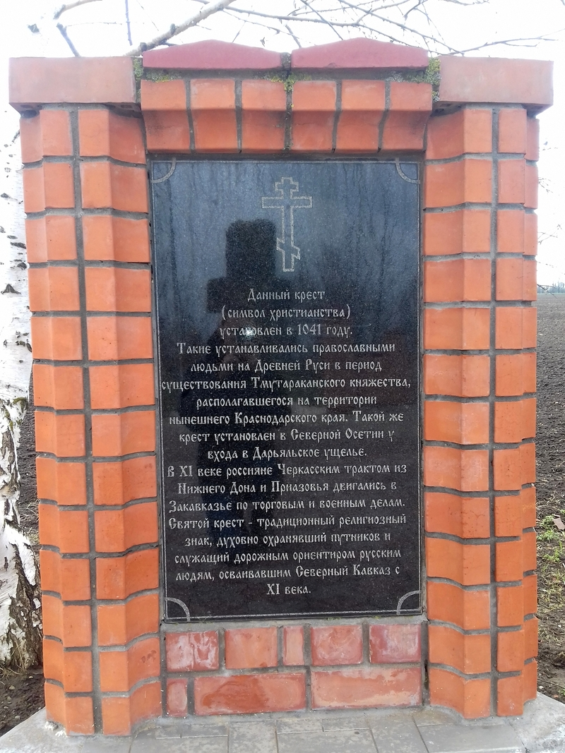 Древний крест на трассе Ростов-на-Дону - Ставрополь