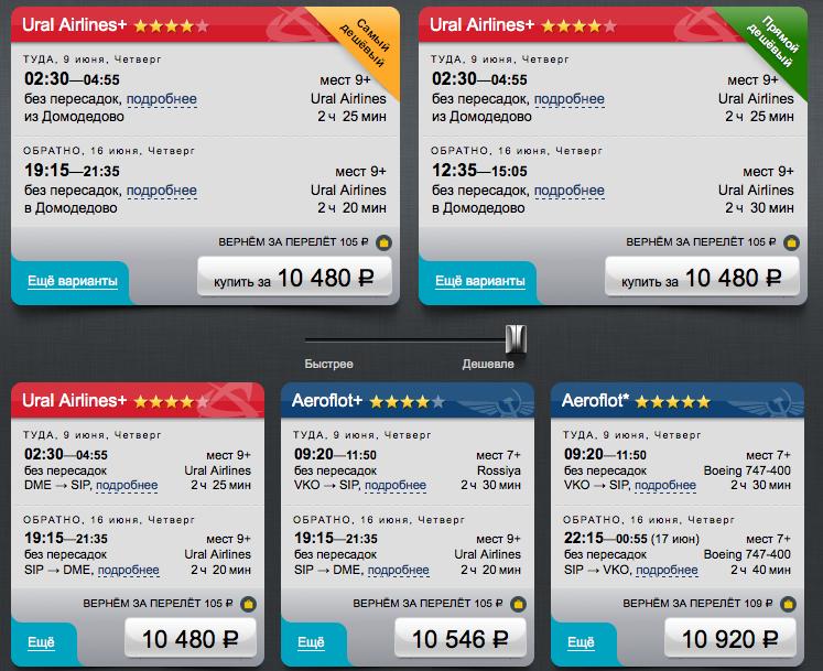 Эпоха низких цен на авиаперелеты в Крым закончилась...