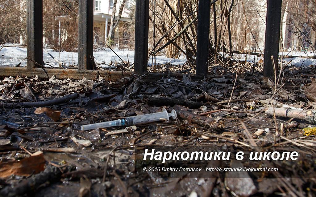 Наркотики в школе