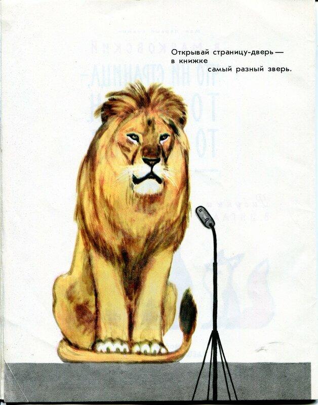 Маяковский - Что ни страница 004.jpg