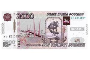 2000 рублей с мостом на о.Русский.png