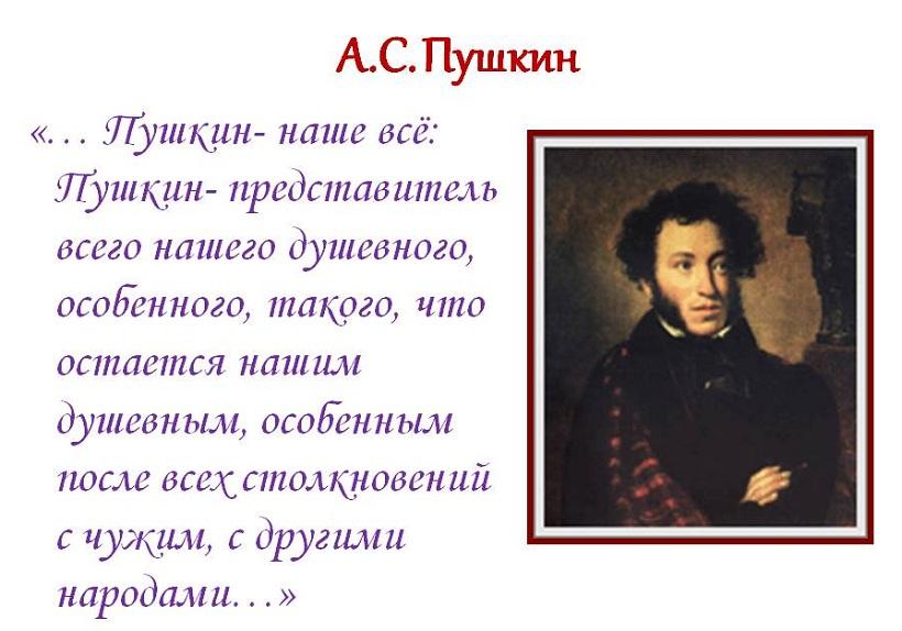 0004-004-A.S.-Pushkin.jpg