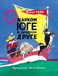 O JARKOM YUGE  cover 1-4_Layout 1