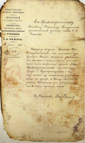 ГАКО, ф. 445, оп. 1, д. 145, л. 1.
