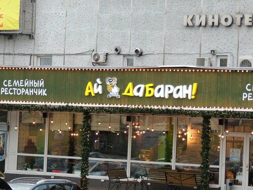 Ресторанчик с забавным названием