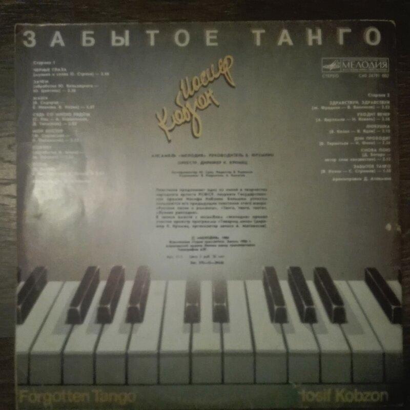 Конверт грампластинки Забытое танго Иосиф Кобзон обратная сторона