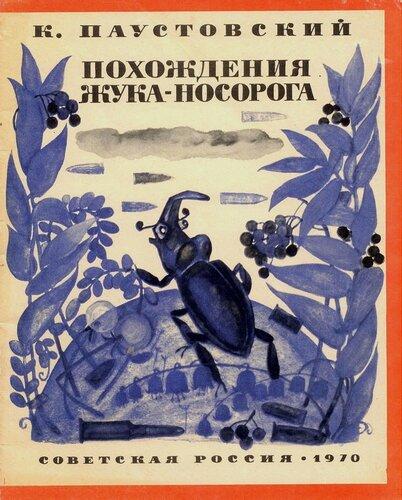 Читать сказки леонида филатова про федота