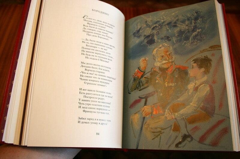 2 Подарочное издание Лермонтова.jpg