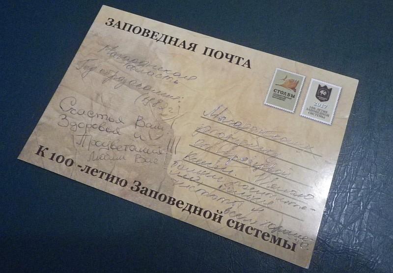 Письмо от Ксюши на почтовый адрес заповедника «Магаданский»