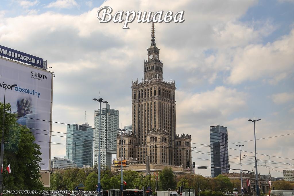 Варшава.jpg