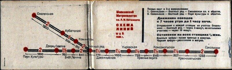 1000_metro.ru-1935map-big1.jpg