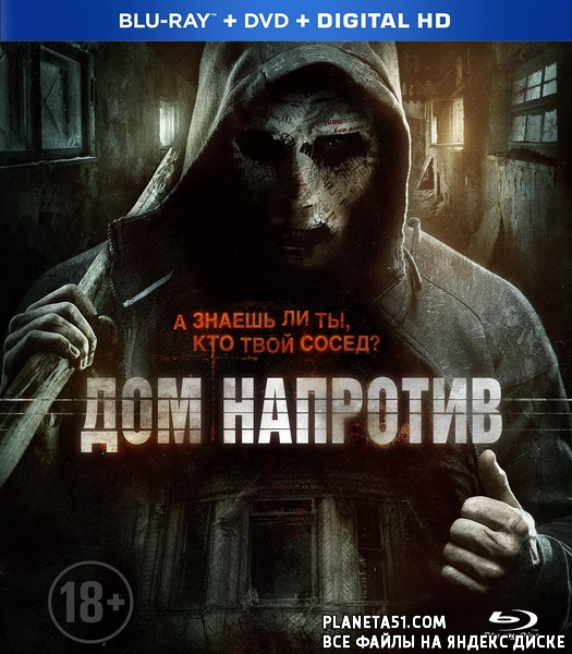 Дом напротив / Сосед / The Neighbor (2016/BDRip/HDRip)