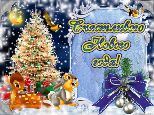 Новогоднее поздравления онлайн бесплатно