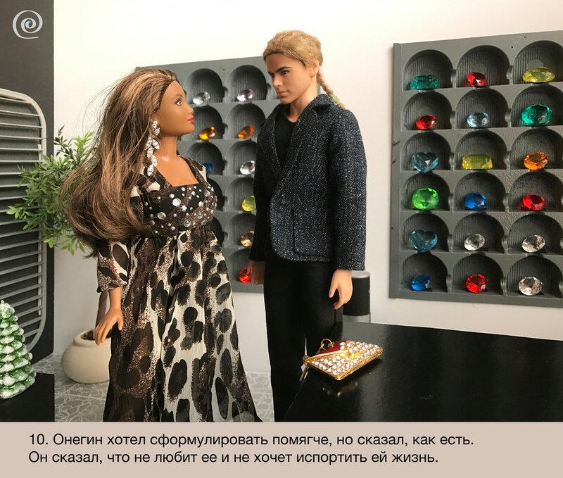 Фотосериал Разморозка. Сезон 3. Серия 9. Выбор