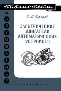 Серия: Библиотека по автоматике 0_1491c4_4a6ee6b_orig