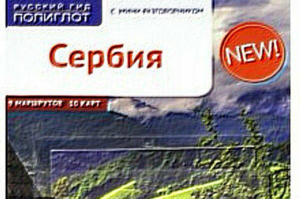 Сербия, туризм, путеводитель