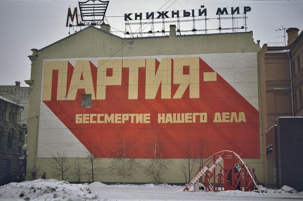 156343 Магазин«Книжный мир» на улице Кирова (Мясницкая) Aad van der Drift 84.jpg