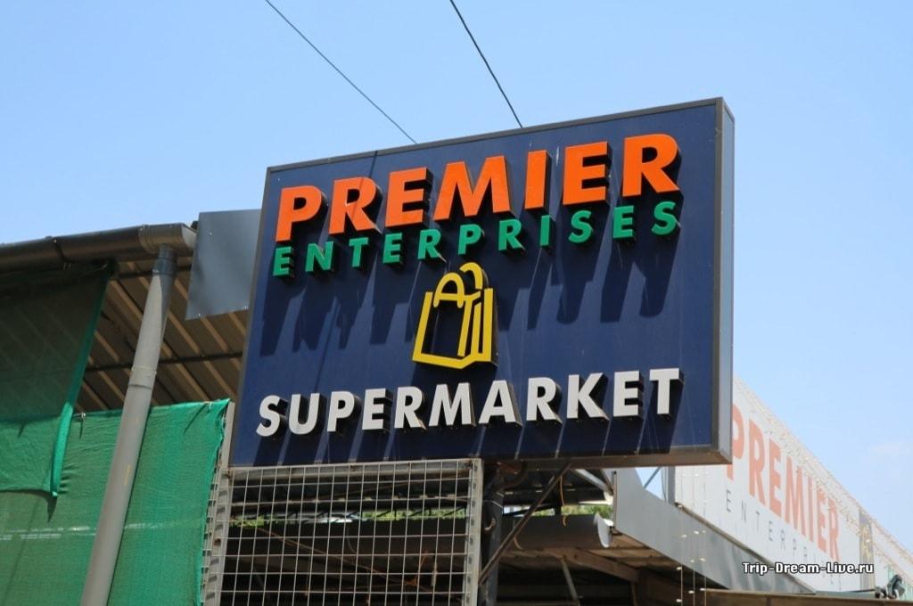 Супермаркет рядом с Dream Nest Guesthouse
