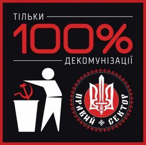 За 100% коммунизации!