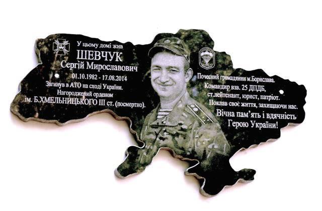 В Днепре открыли памятную доску офицеру-десантнику Шевчуку, погибшему в АТО. ФОТО