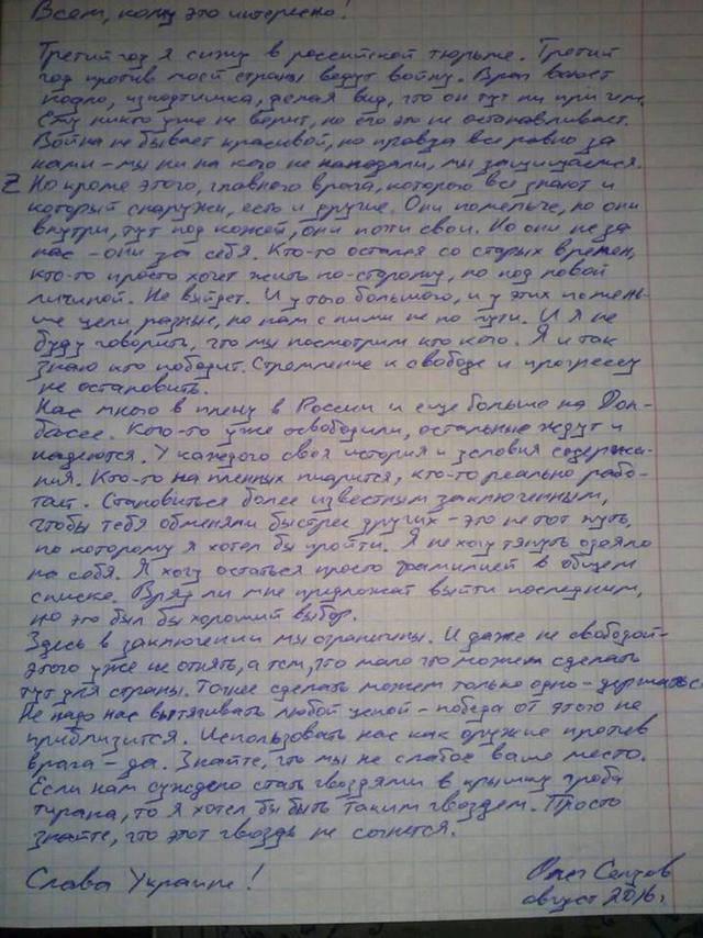 """""""Я не хочу тянуть одеяло на себя. Я хочу остаться просто фамилией в общем списке"""", - Сенцов об освобождении. ДОКУМЕНТ"""