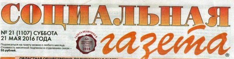 Социальная_Газета.jpg