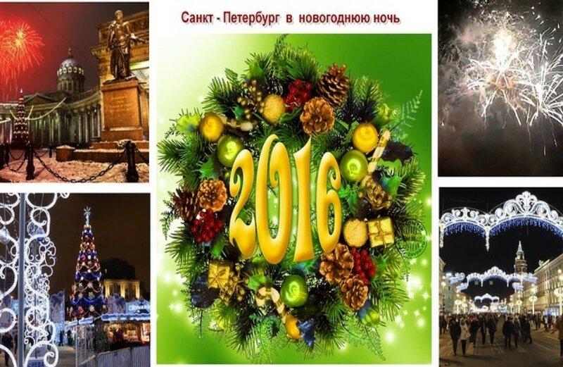 Новогодняя ночь 2016