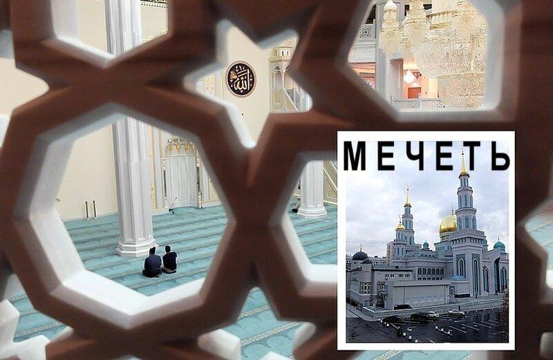 Московская кафедральная мечеть