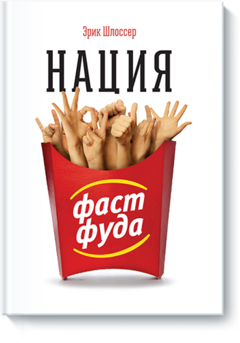 naciya-fastfuda-big.png