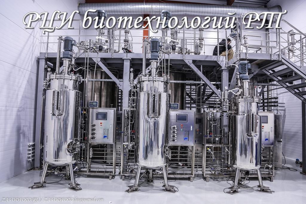 РЦИ биотехнологий РТ.jpg