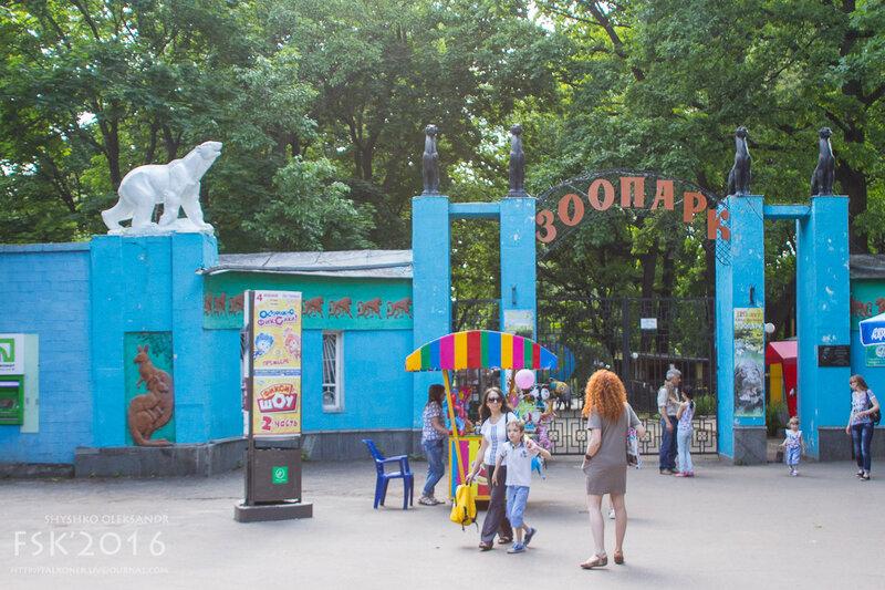 kharkiv_zoo-88.jpg