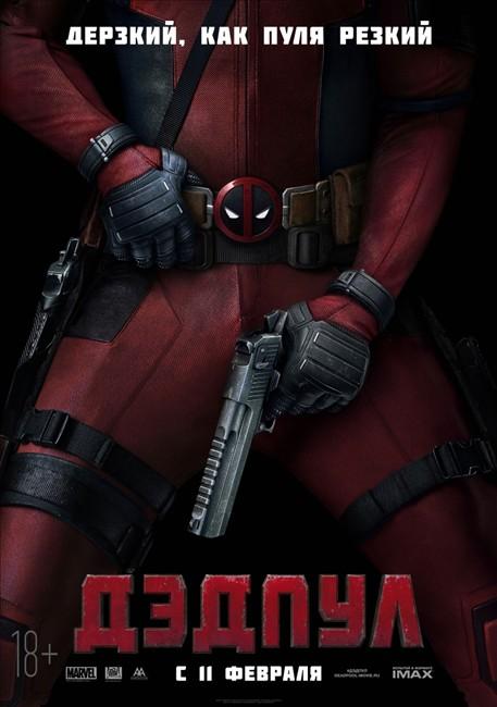 ������ / Deadpool (2016)