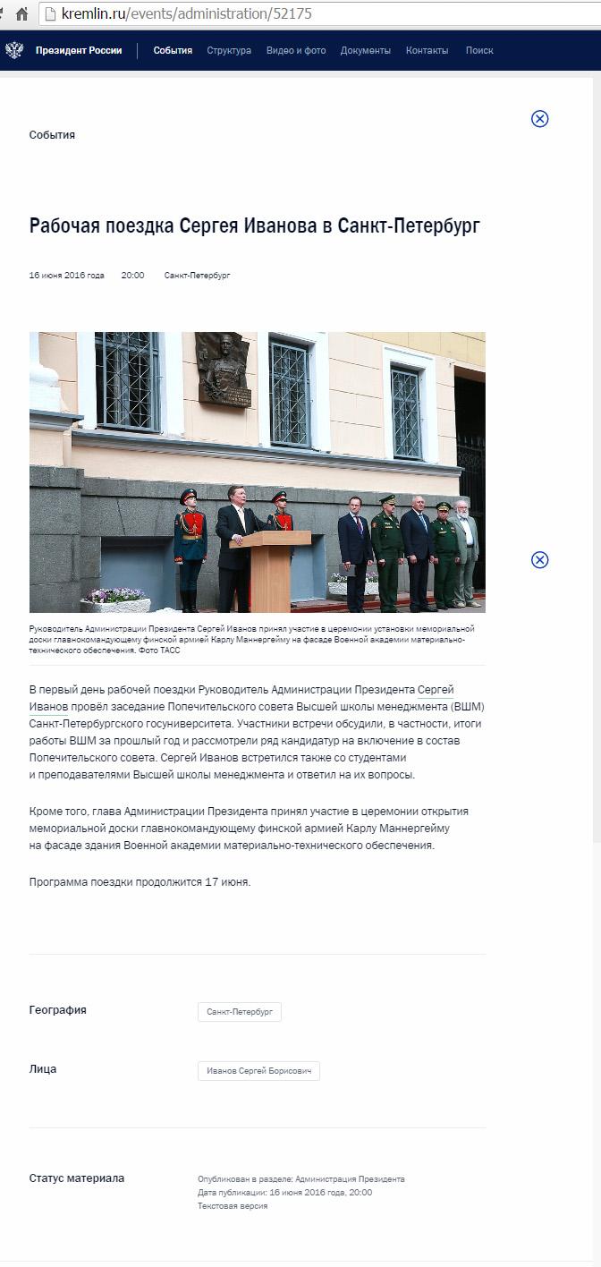 2016-06-16 Ivanov-Kremlin.jpg