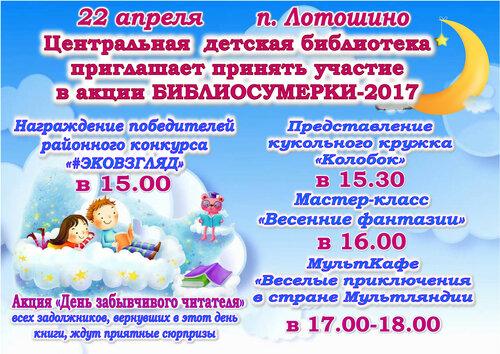 Библиосумерки-2017