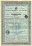 Государственный дворянский земельный банк  750 рублей  1897 год.