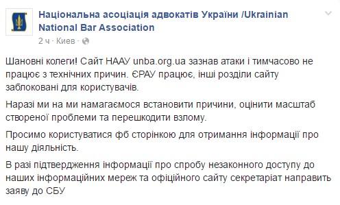 Неизвестные взломали сайт Ассоциации юристов Украины