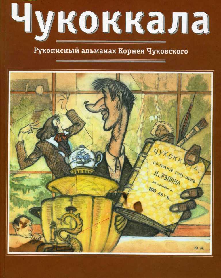 1488803210_chukovskiy2.jpg