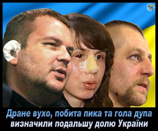Драное ухо, битая мордаи голая жопа определили судьбу Украины