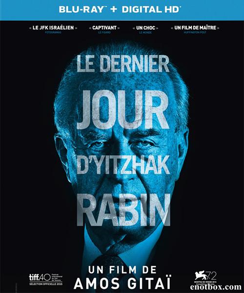 Рабин, последний день / Rabin, the Last Day (2015/BDRip/HDRip)