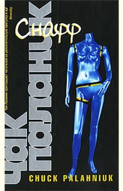 Чак Паланик - Сборник произведений (1994-2016) FB2